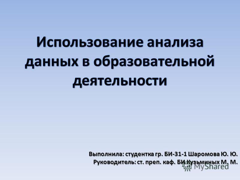 Выполнила: студентка гр. БИ-31-1 Шаромова Ю. Ю. Руководитель: ст. преп. каф. БИ Кузьминых М. М.