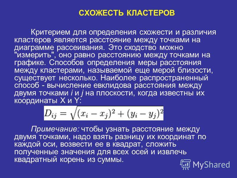 СХОЖЕСТЬ КЛАСТЕРОВ Критерием для определения схожести и различия кластеров является расстояние между точками на диаграмме рассеивания. Это сходство можно