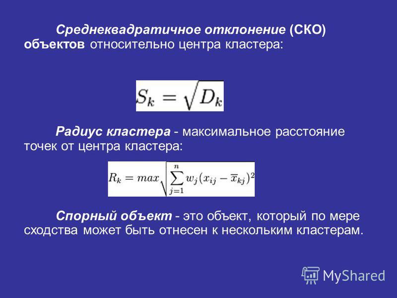 Среднеквадратичное отклонение (СКО) объектов относительно центра кластера: Радиус кластера - максимальное расстояние точек от центра кластера: Спорный объект - это объект, который по мере сходства может быть отнесен к нескольким кластерам.