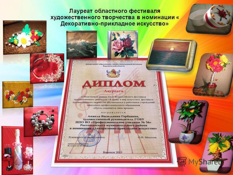 Лауреат областного фестиваля художественного творчества в номинации « Декоративно-прикладное искусство»