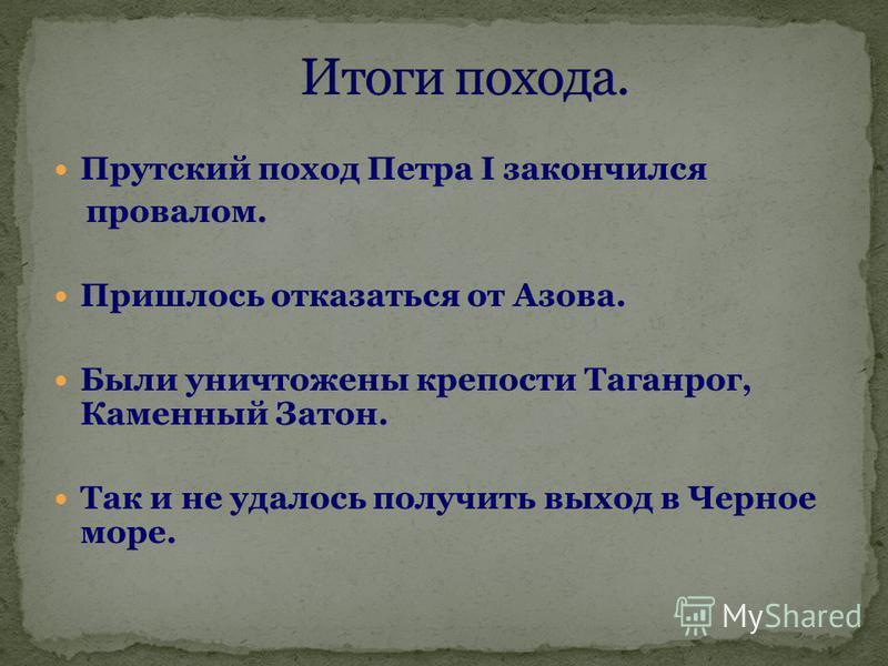 Прутский поход Петра I закончился провалом. Пришлось отказаться от Азова. Были уничтожены крепости Таганрог, Каменный Затон. Так и не удалось получить выход в Черное море.