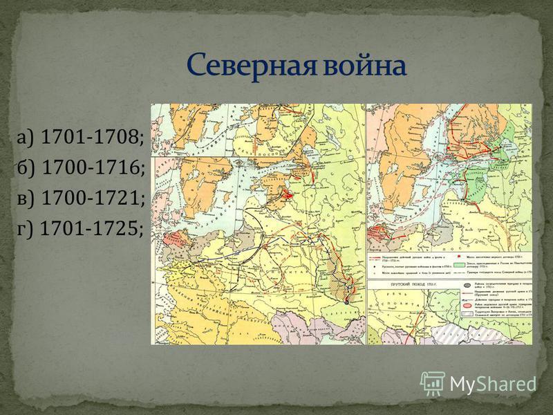 а) 1701-1708; б) 1700-1716; в) 1700-1721; г) 1701-1725;