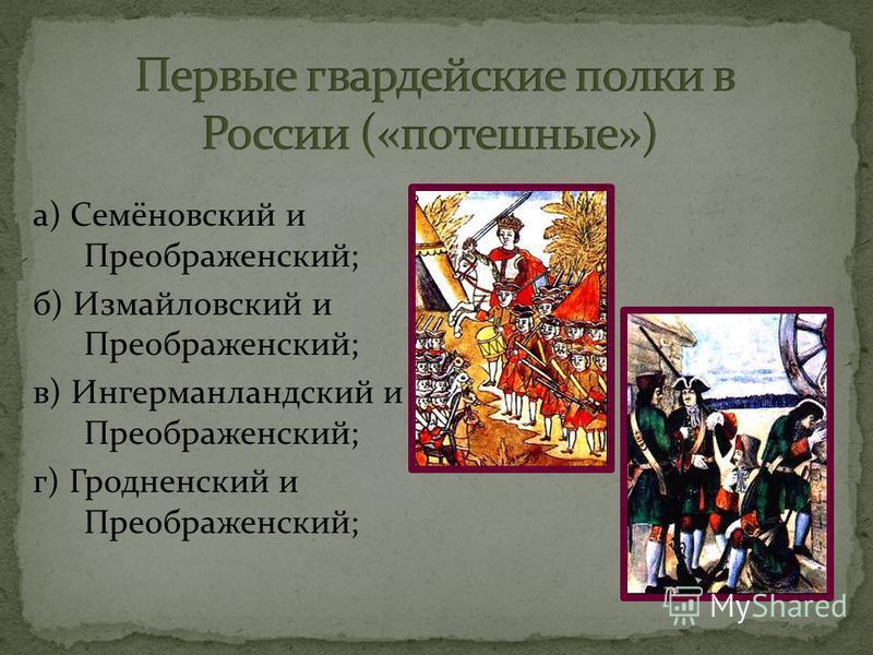 а) Семёновский и Преображенский; б) Измайловский и Преображенский; в) Ингерманландский и Преображенский; г) Гродненский и Преображенский;