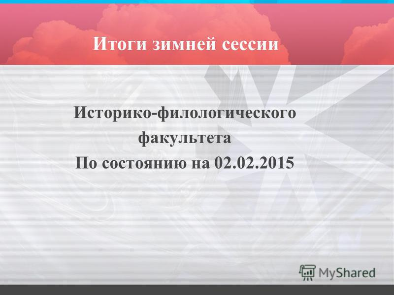Итоги зимней сессии Историко-филологического факультета По состоянию на 02.02.2015