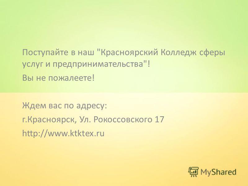 Поступайте в наш Красноярский Колледж сферы услуг и предпринимательства! Вы не пожалеете! Ждем вас по адресу: г.Красноярск, Ул. Рокоссовского 17 http://www.ktktex.ru