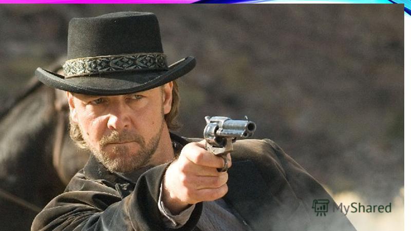 ВЕСТЕРН (WESTERN) В классических фильмах этого жанра действие происходит на Диком Западе Америки в XIX веке. Конфликт обычно разворачивается между бандой преступников, представителями властей и охотниками за наградой. Как и в обычном боевике, конфлик