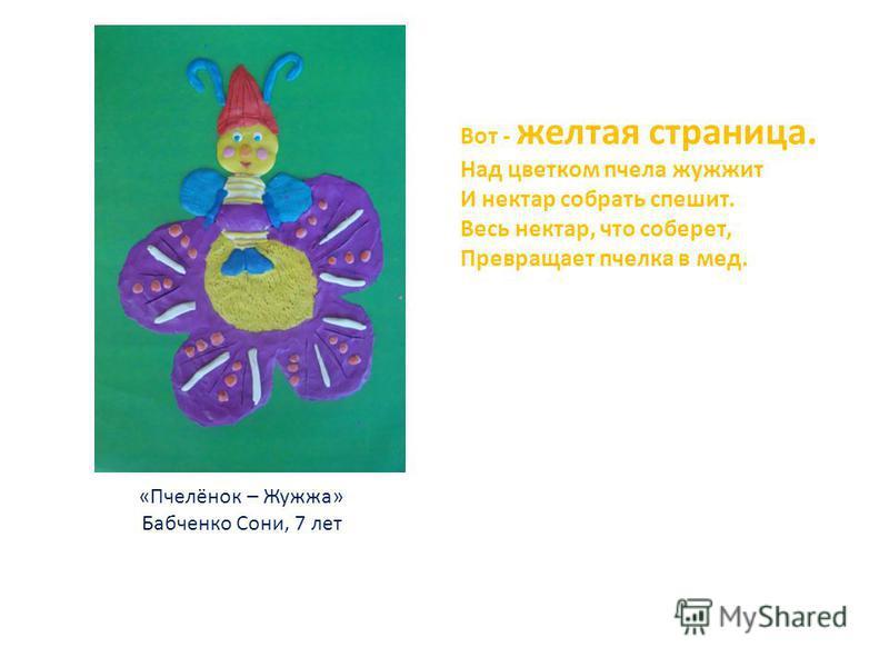 «Дракоша - Тоша» Зузоевой Алины, 7 лет «Жираф» Голованова Георгия, 7 лет Эта страница - оранжевого цвета. На этой странице поселился Дракоша, Зовут его Тоша. Ночь пришла. Устал Дракон. Он летит к себе домой. С жирафом справиться не просто- Он большог