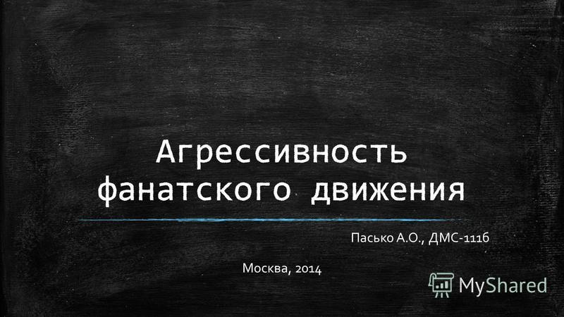 Пасько А.О., ДМС-111 б Москва, 2014