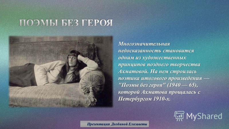 Многозначительная недосказанность становится одним из художественных принципов позднего творчества Ахматовой. На нем строилась поэтика итогового произведения
