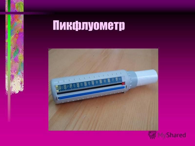 Пикфлуометр