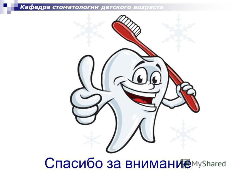 Спасибо за внимание Кафедра стоматологии детского возраста