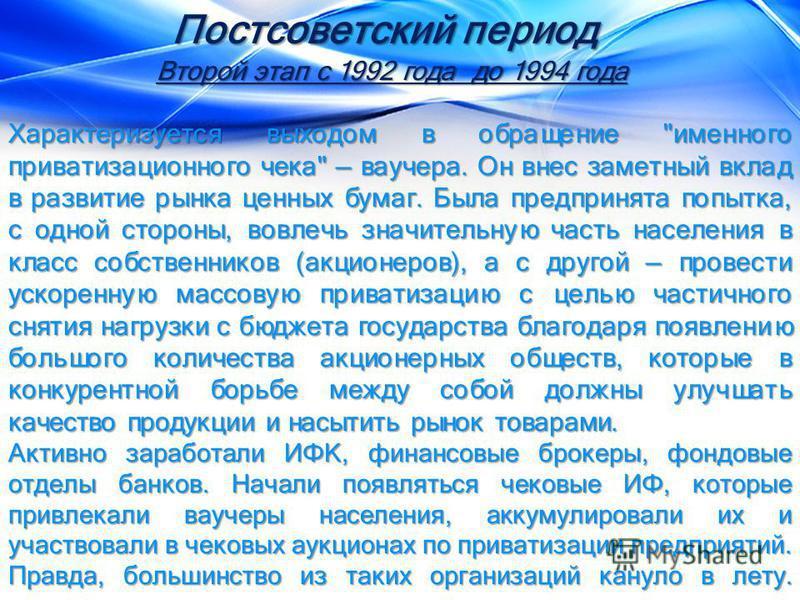 Постсоветский период Второй этап с 1992 года до 1994 года Характеризуется выходом в обращение