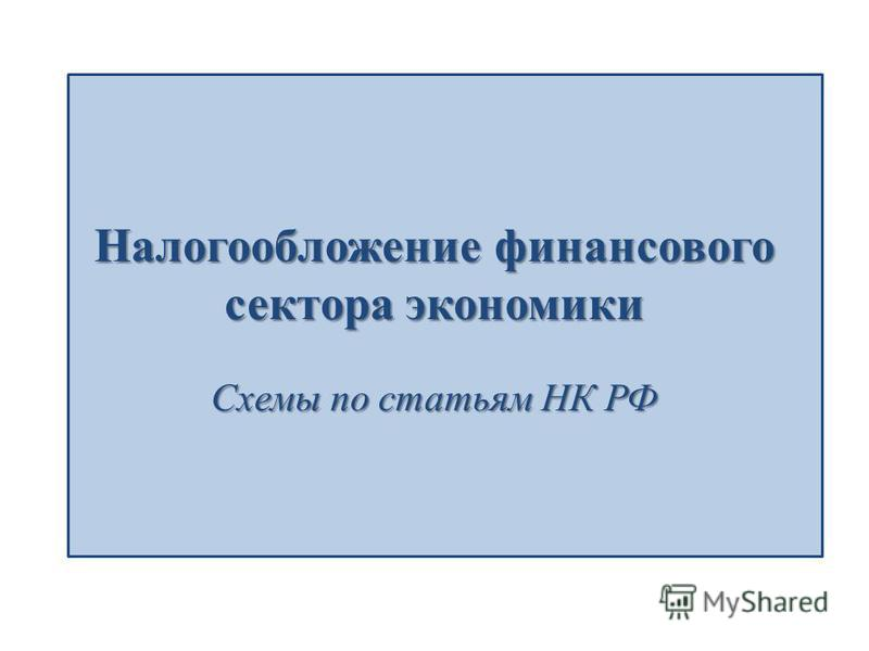 Налогообложение финансового сектора экономики Схемы по статьям НК РФ