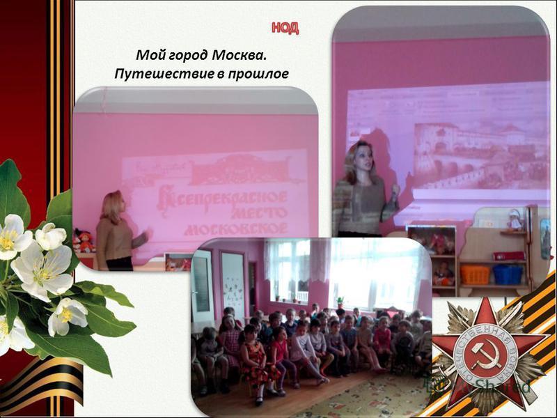 Мой город Москва. Путешествие в прошлое