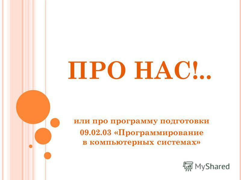 ПРО НАС!.. или про программу подготовки 09.02.03 «Программирование в компьютерных системах»