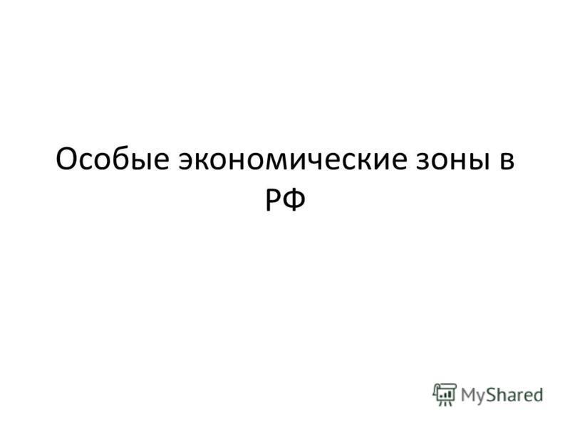 Особые экономические зоны в РФ