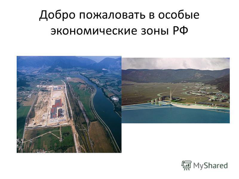 Добро пожаловать в особые экономические зоны РФ