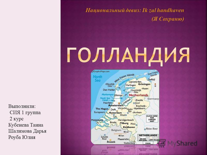 Национальный девиз: Ik zal handhaven (Я Сохраню) Выполнили: СИЯ 1 группа 2 курс Кубенева Таина Шалимова Дарья Роуба Юлия