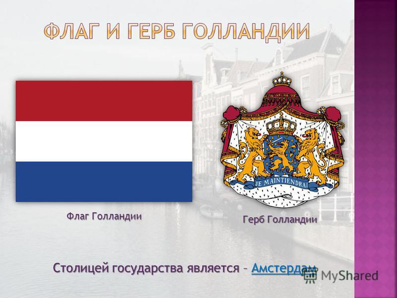 Столицей государства является – Амстердам Флаг Голландии Герб Голландии