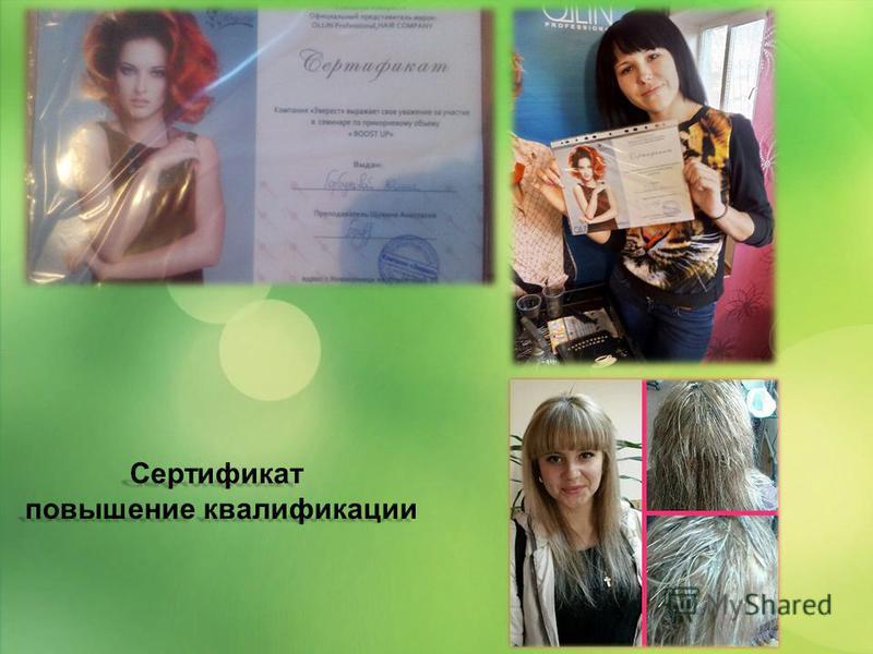 Сертификат повышение квалификации
