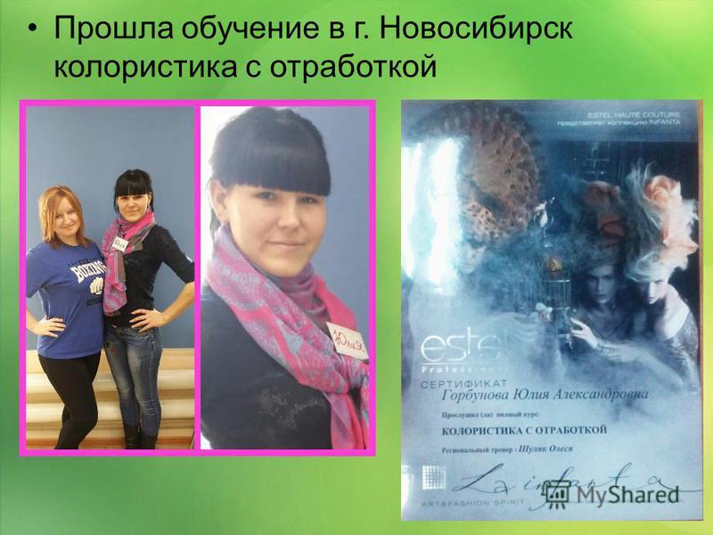 Прошла обучение в г. Новосибирск колористика с отработкой