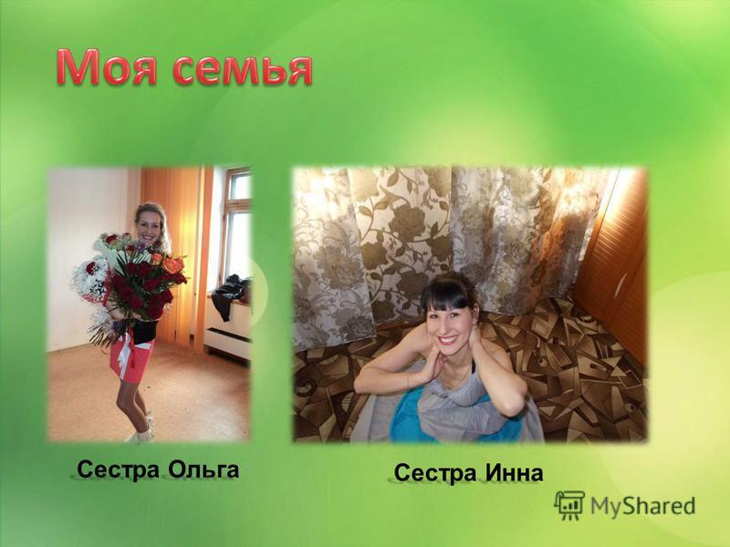 Сестра Ольга Сестра Инна