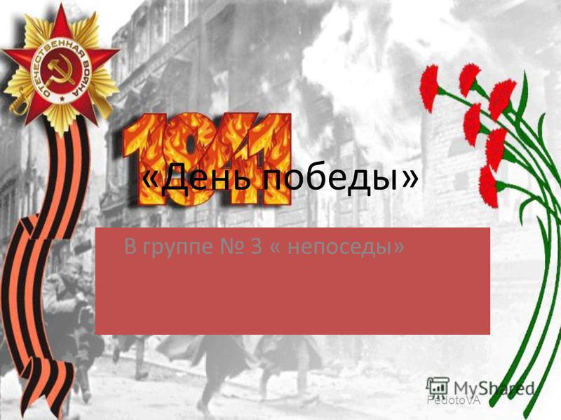 FedotoVA «День победы» В группе 3 « непоседы»