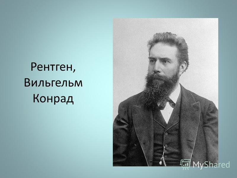 Рентген, Вильгельм Конрад