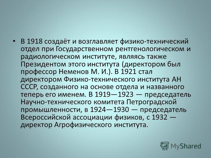 В 1918 создаёт и возглавляет физико-технический отдел при Государственном рентгенологическом и радиологическом институте, являясь также Президентом этого института (директором был профессор Неменов М. И.). В 1921 стал директором Физико-технического и