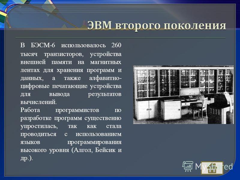 В БЭСМ-6 использовалось 260 тысяч транзисторов, устройства внешней памяти на магнитных лентах для хранения программ и данных, а также алфавитно- цифровые печатающие устройства для вывода результатов вычислений. Работа программистов по разработке прог
