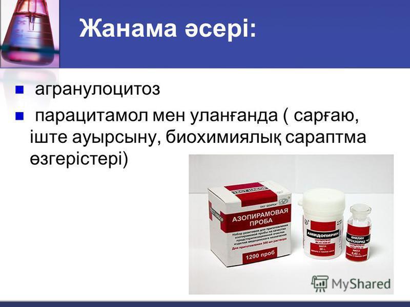 Жанама әсері: агранулоцитоз парацитамол мен уланғанда ( сарғаю, іште ауырсыну, биохимиялық сараптма өзгерістері)