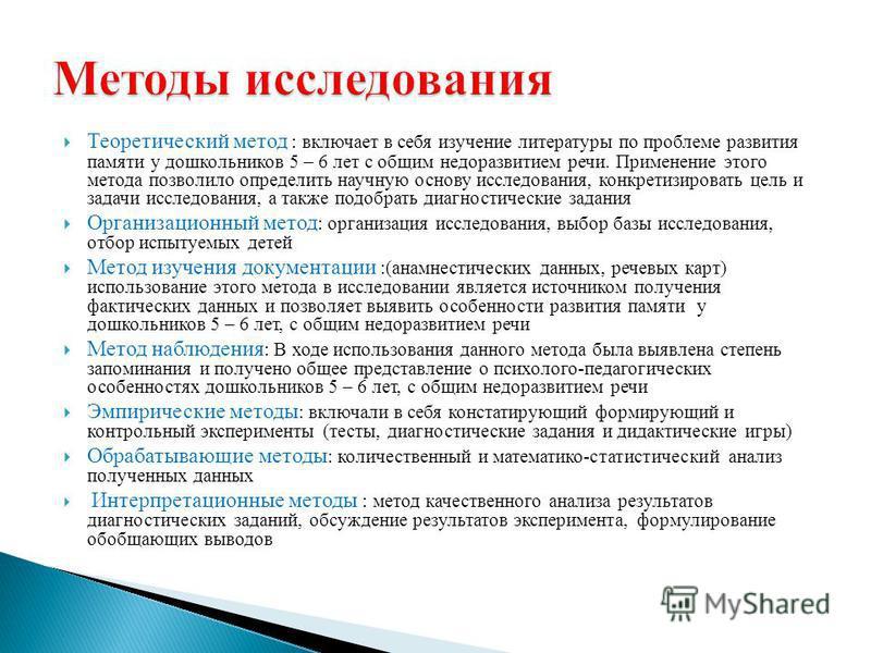 Презентация на тему Дипломная работа Коррекционно  7 Теоретический