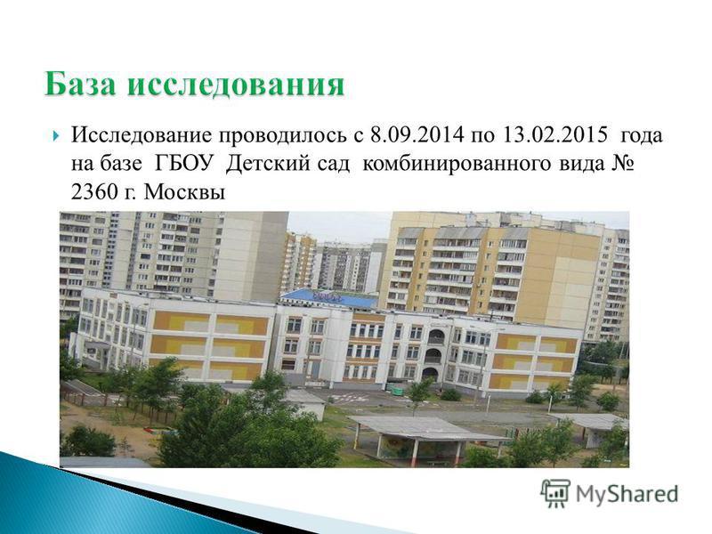 Исследование проводилось с 8.09.2014 по 13.02.2015 года на базе ГБОУ Детский сад комбинированного вида 2360 г. Москвы