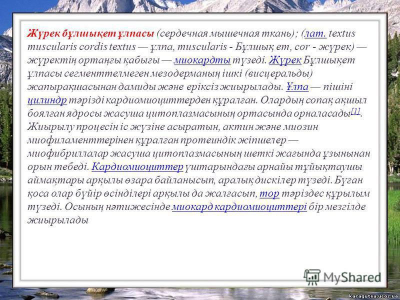 Жүрек бұлшықот ұлпасы (сердечная мышечная ткань); (лат. textus muscularis cordis textus ұлпа, muscularis - Бұлшық от, cor - жүрек) жүректің ортаңғы қабығы миокардиты түзеді. Жүрек Бұлшықот ұлпасы сегменттелмеген мезодерманың ішкі (висцеральды) жапыра