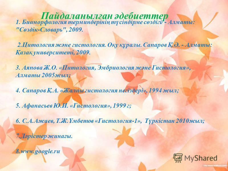 Пайдаланылған әдебиоттер 1. Биоморфология терминдерінің түсіндірме сөздігі/ - Алматы: