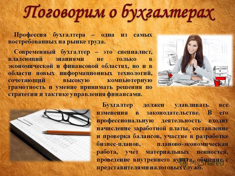 Профессия бухгалтера – одна из самых востребованных на рынке труда. Современный бухгалтер – это специалист, владеющий знаниями не только в экономической и финансовой областях, но и в области новых информационных технологий, сочетающий высокую компьют