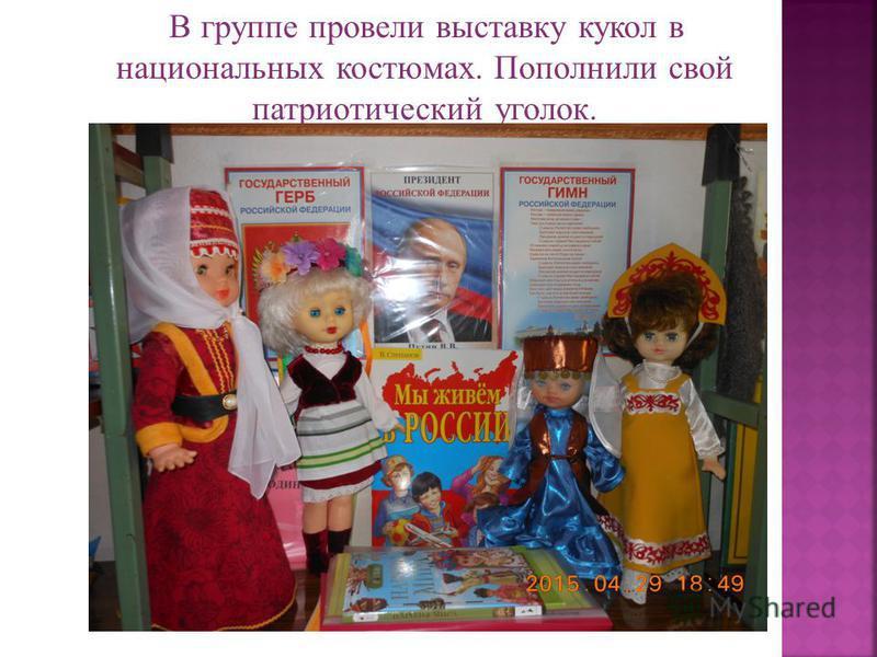 В группе провели выставку кукол в национальных костюмах. Пополнили свой патриотический уголок.