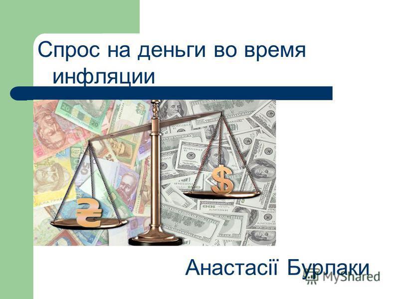 Спрос на деньги во время инфляции Анастасії Бурлаки