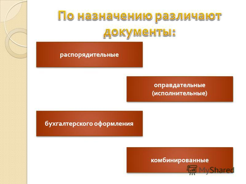 распорядительные оправдательные ( исполнительные ) бухгалтерского оформления комбинированные