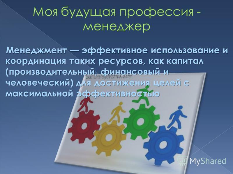 Менеджмент эффективное использование и координация таких ресурсов, как капитал (производительный, финансовый и человеческий) для достижения целей с максимальной эффективностью Менеджмент эффективное использование и координация таких ресурсов, как кап