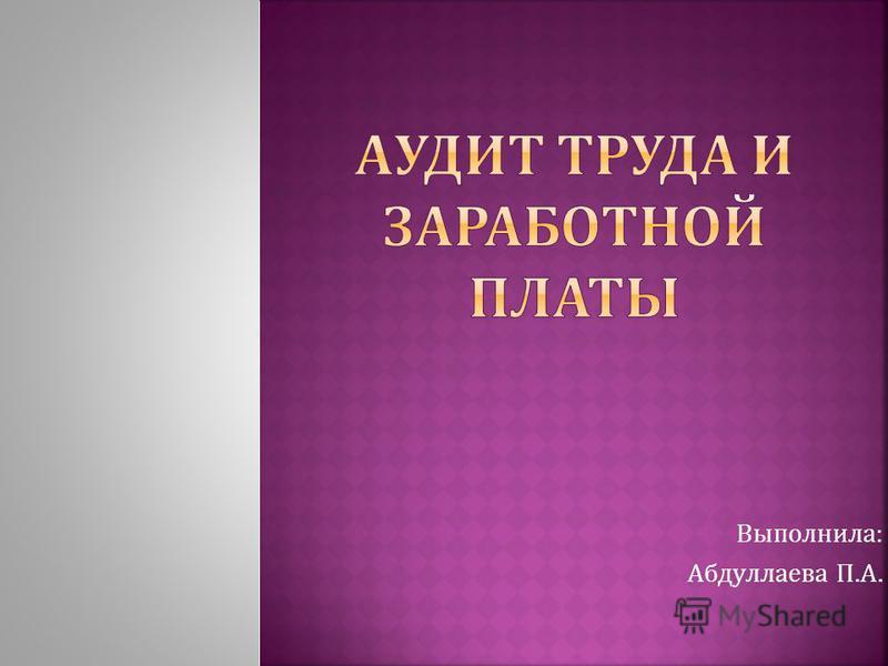 Выполнила : Абдуллаева П. А.