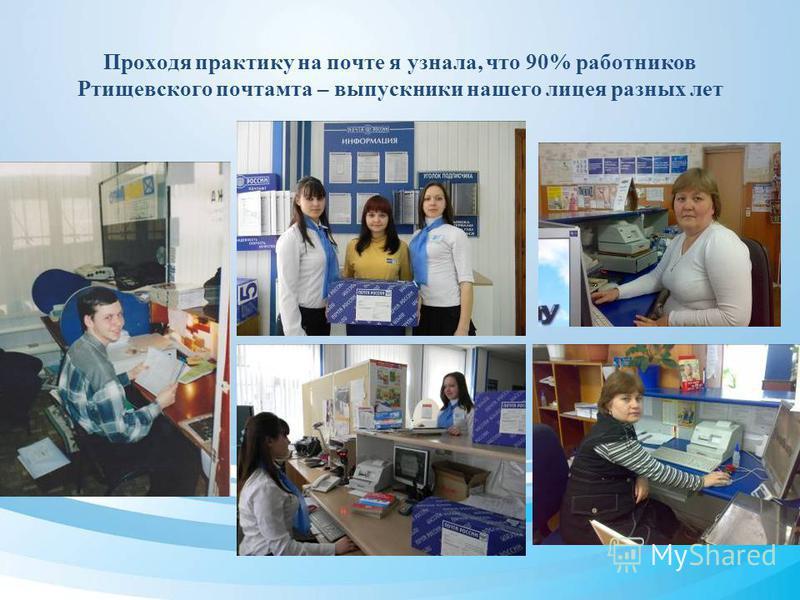 Проходя практику на почте я узнала, что 90% работников Ртищевского почтамта – выпускники нашего лицея разных лет