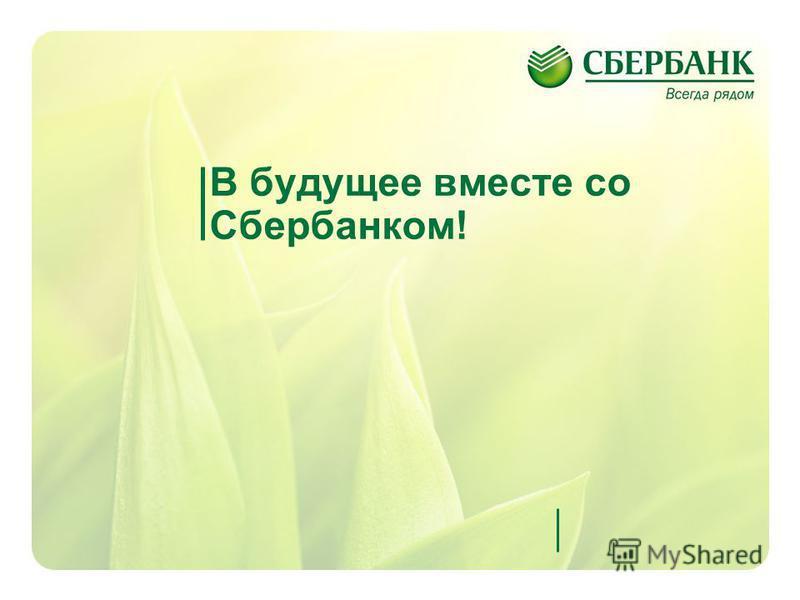 1 В будущее вместе со Сбербанком!