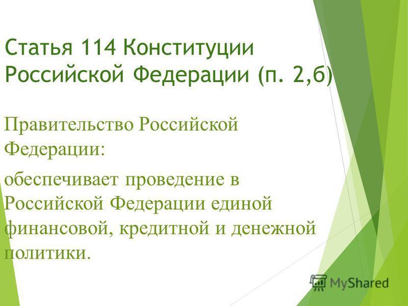 Статья 114 Конституции Российской Федерации (п. 2,б) Правительство Российской Федерации: обеспечивает проведение в Российской Федерации единой финансовой, кредитной и денежной политики.