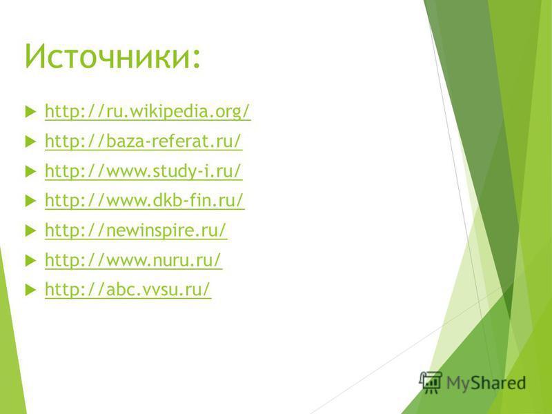 Источники: http://ru.wikipedia.org/ http://baza-referat.ru/ http://www.study-i.ru/ http://www.dkb-fin.ru/ http://newinspire.ru/ http://www.nuru.ru/ http://abc.vvsu.ru/