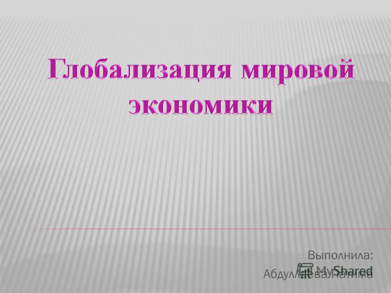 Выполнила: Абдуллаева Патима