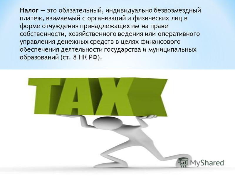 Налог это обязательный, индивидуально безвозмездный платеж, взимаемый с организаций и физических лиц в форме отчуждения принадлежащих им на праве собственности, хозяйственного ведения или оперативного управления денежных средств в целях финансового о