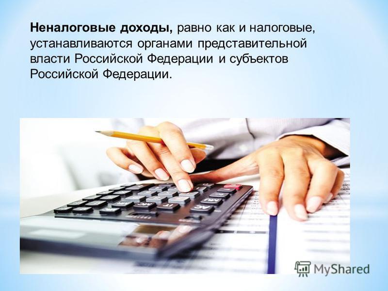 Неналоговые доходы, равно как и налоговые, устанавливаются органами представительной власти Российской Федерации и субъектов Российской Федерации.