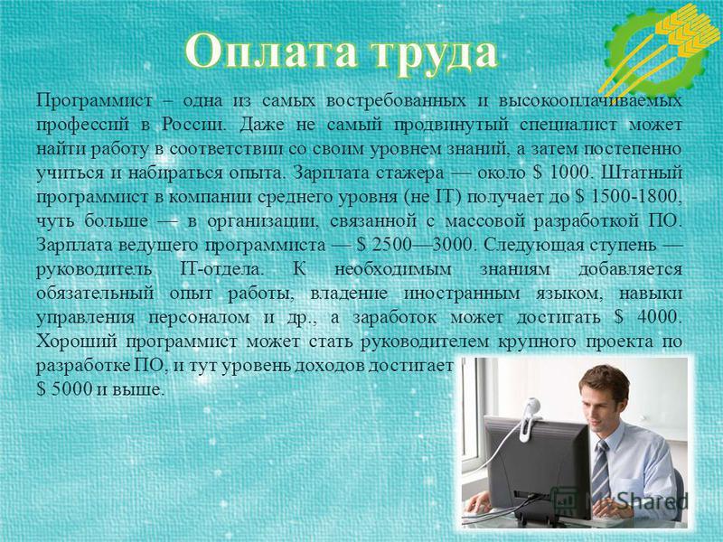 Программист – одна из самых востребованных и высокооплачиваемых профессий в России. Даже не самый продвинутый специалист может найти работу в соответствии со своим уровнем знаний, а затем постепенно учиться и набираться опыта. Зарплата стажера около