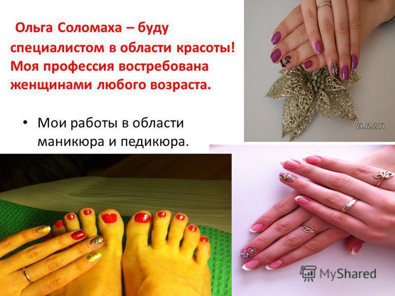Ольга Соломаха – буду специалистом в области красоты! Моя профессия востребована женщинами любого возраста. Мои работы в области маникюра и педикюра.